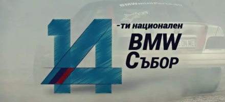 Bmw Meeting 2015 – Trailer – Tuning.bg
